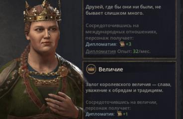 Быстрый гайд по навыкам в Crusader 3