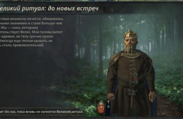 Ковен ведьм в Crusader Kings 3