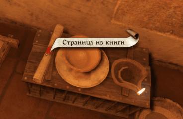 Потерянные страницы из Сазавского монастыря Kingdom Come